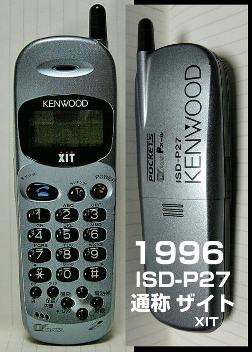 ISD-P27 1996年ケンウッド・ザイト