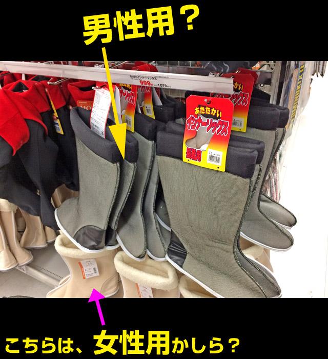 男性用・女性用のインナーブーツ