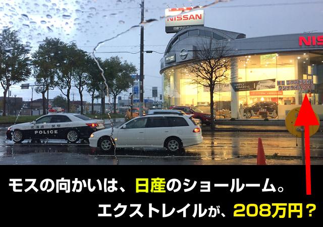 モスバーガー札幌新琴似店