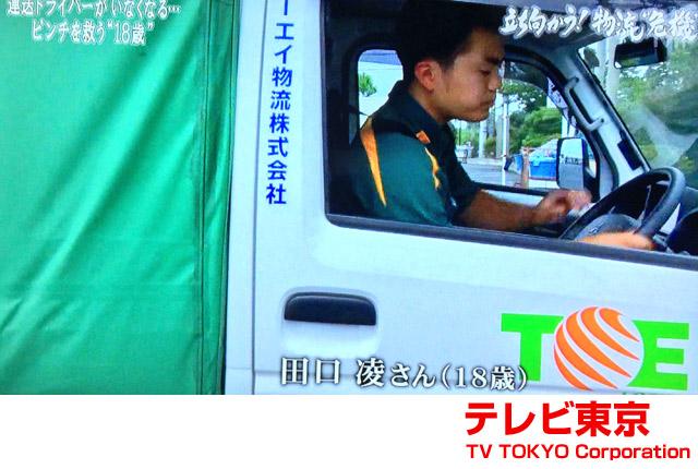 若い社員を採用。田口凌18歳