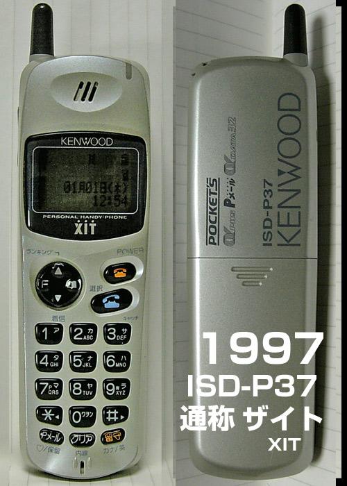 ISD-P37 1997年ケンウッド・ザイト