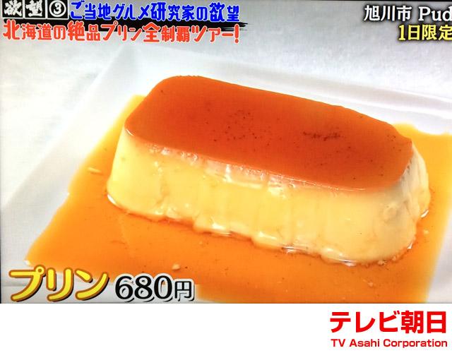 旭川市Pudding Tabaタバ、1日限定15個プリン