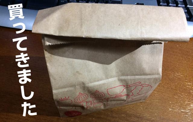 買ってきましたモスバーガー