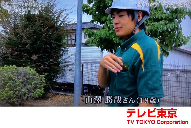 若いトラックドライバー山澤勝哉さん18歳