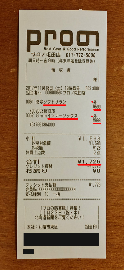 で、お会計。1726円。