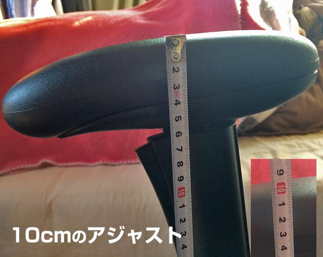 肘掛の高さ調節アジャスト10cm