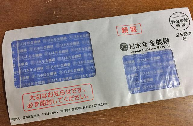 日本年金機構から封筒が届く