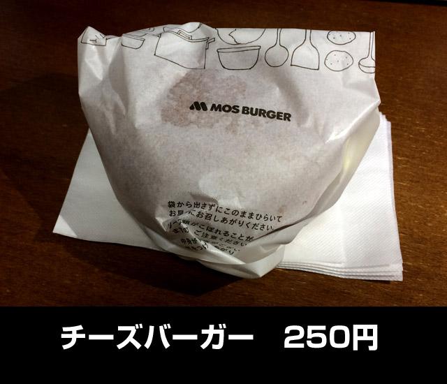 モスチーズバーガー250円