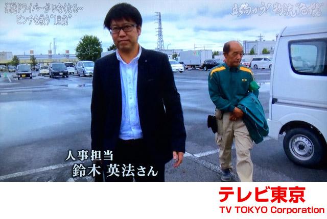 トーエイ物流人事担当、鈴木英法さん