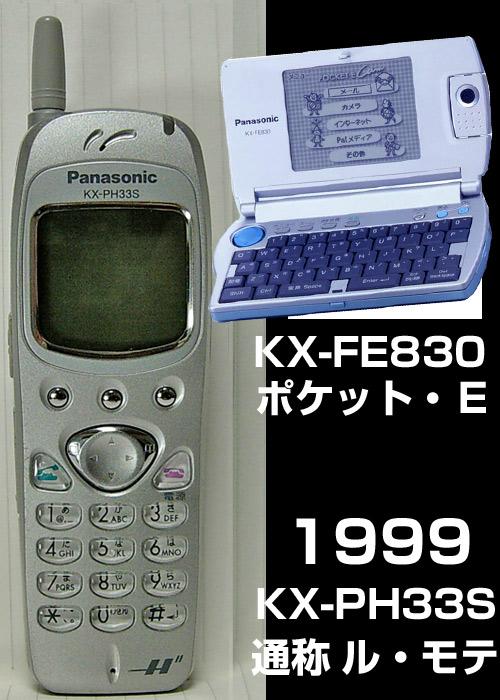 KX-PH33S 1999年パナソニック・ルモテ