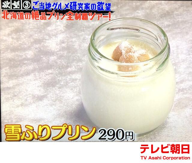下川町・矢内菓子店、雪ふりプリン