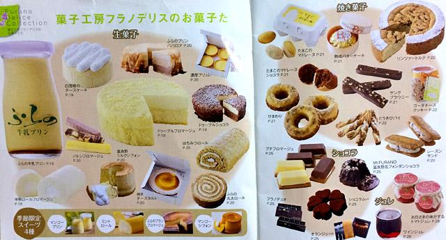 フラノデリスの生焼き菓子