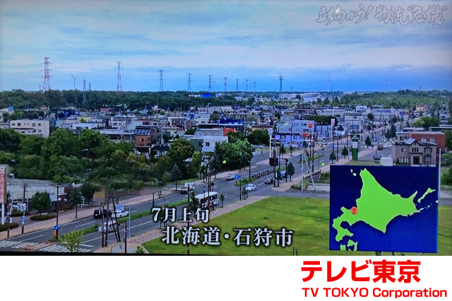 北海道石狩市