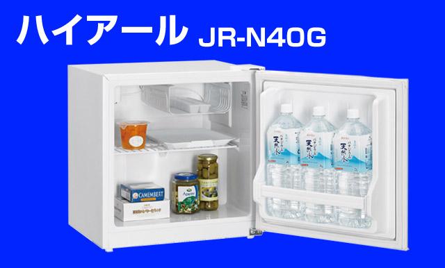 ハイアール JR-N40G
