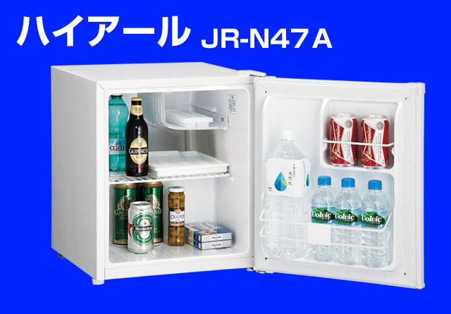ハイアール JR-N47A