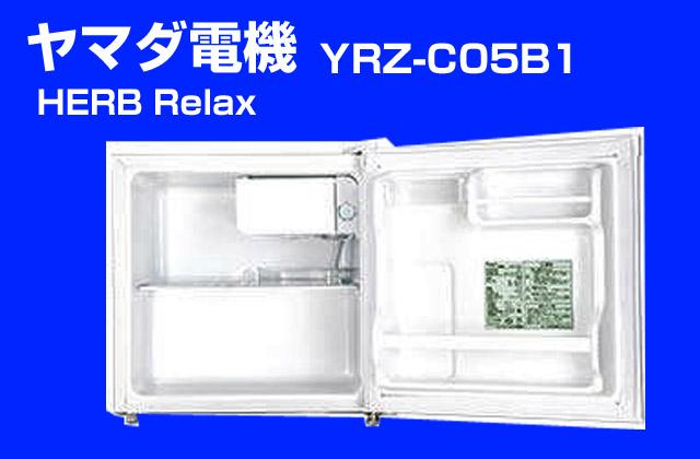 ヤマダ電機HERB Relax ( ハーブリラックス )YRZ-C05B1