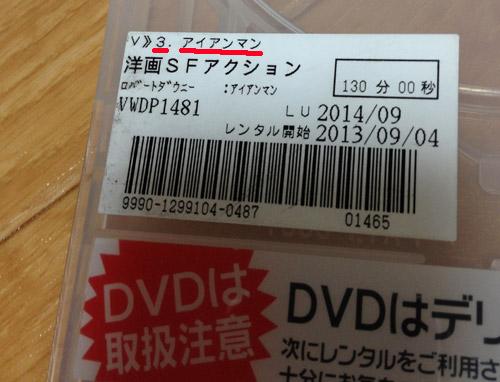 アイアンマン3をDVDレンタル