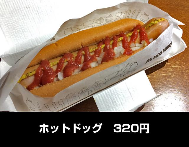 モス・ホットドッグ320円