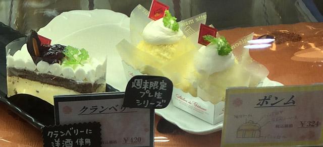ポンム・クランベリーケーキ