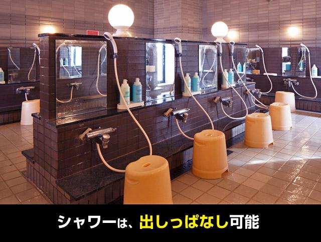 洗い場シャワーは出しっぱなし可能