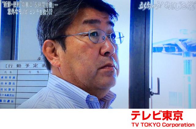 貨物部長・川尻英勝さん