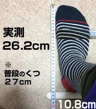 自分の足をメジャーで実測。