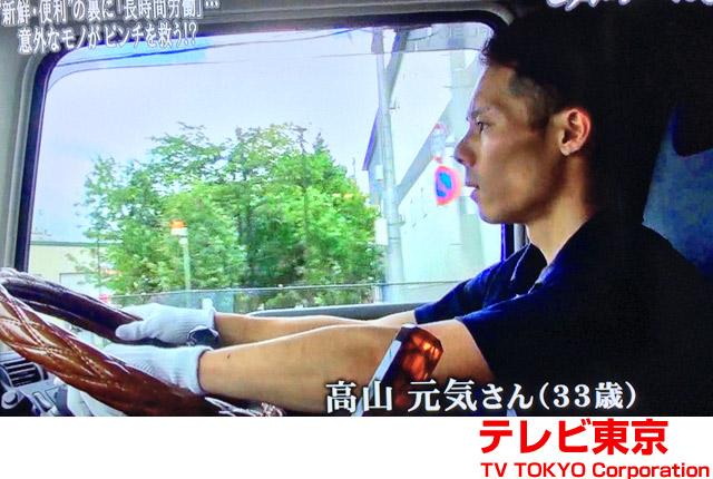 フジネット旭川支社 高山元気さん