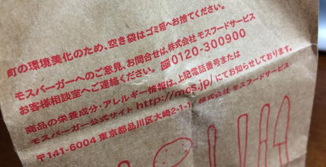 包み紙の内容