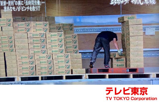 従来は、荷物はパレットから降ろして積んでいた