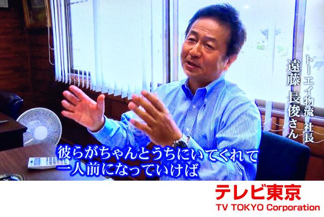 未来への投資だと遠藤社長