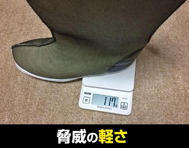 室内ブーツの脅威の軽さ、117g