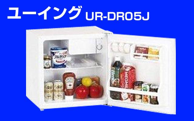 ユーイングUR-DR05J