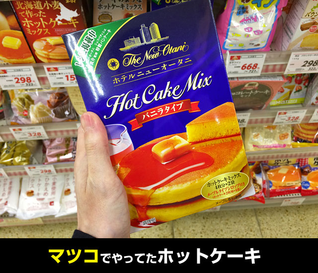 ホテルニューオータニのアルミフリーホットケーキミックス