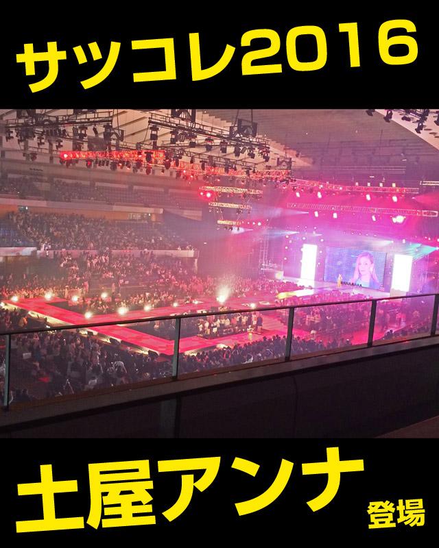 サツコレ2016、土屋アンナ登場