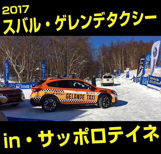 2017スバル・ゲレンデタクシーで新井ラリーチャンプの同乗走行inサッポロテイネ