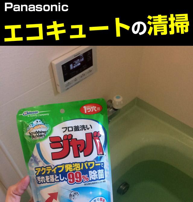 エコキュートは電気代が高い。お湯が臭い。生活環境に合わない。