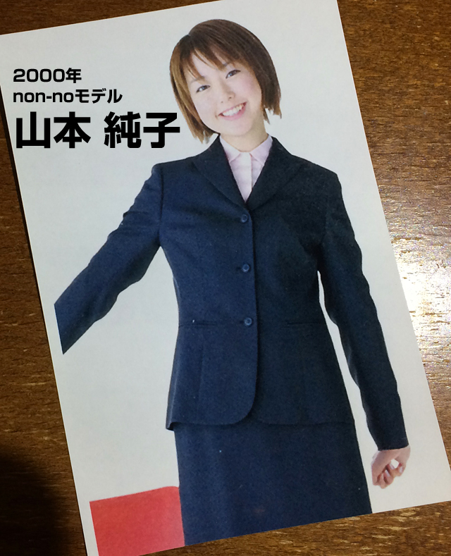 non-noモデル、山本純子さんは可愛かったなぁ~。現在は主婦かな?
