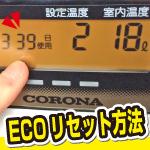 コロナストーブ、エコガイド灯油消費量のクリア・リセット方法