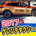 2017ゲレンデタクシー、新井選手の同乗走行inサッポロテイネ