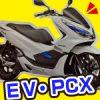 EVハイブリッドPCXの発売日も気になるが、ガソリンエンジンを越える魅力はあるの?