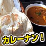 インド・ネパールカレー屋「ナマステ」当別町で美味しく食べた。