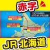 JR北海道、宗谷線・留萌線・札沼線・札幌-小樽間も全線区で赤字。