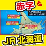 JR北海道は慢性的な赤字。ドル箱さっぽろ圏ですら赤字。