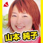 non-noモデル、山本純子さんは可愛かったなぁ~。現在は主婦?