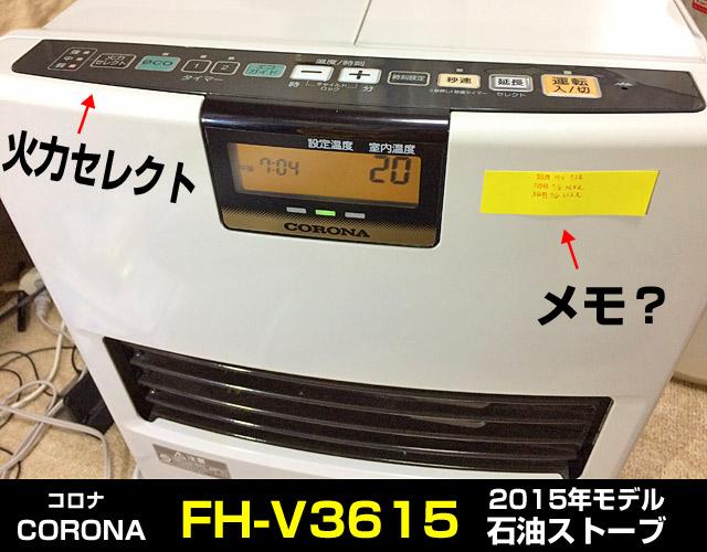 コロナストーブFH-V3617