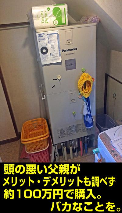 エコキュートHE-F37DQM
