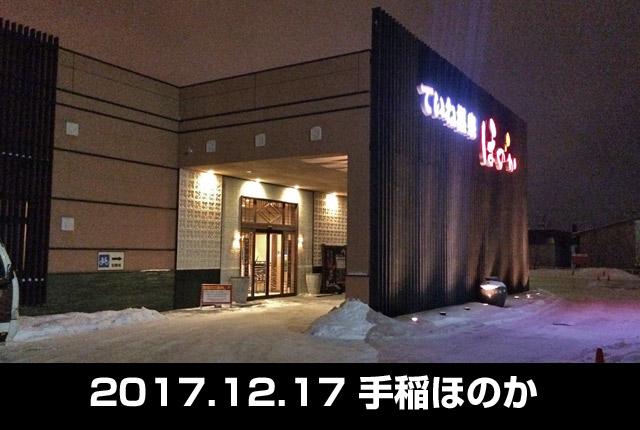 札幌市手稲区・天然温泉ほのか手稲店