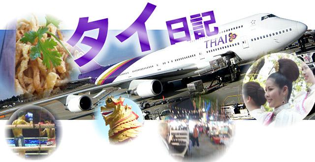 初の海外旅行はタイのチェンマイ!