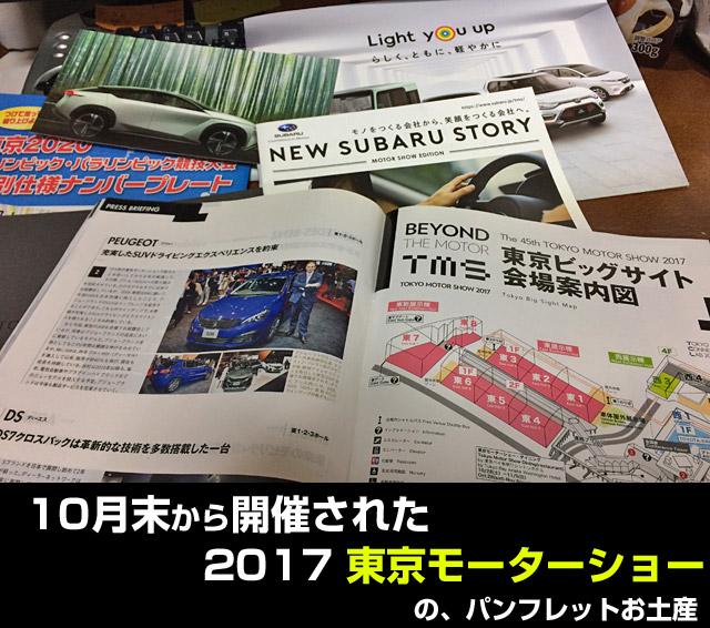 2017年東京モーターショーのお土産パンフレット
