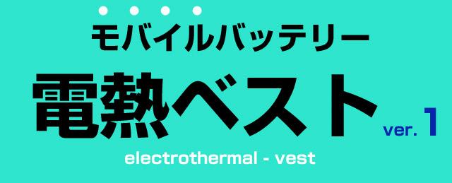 モバイルバッテリー対応電熱ベスト1